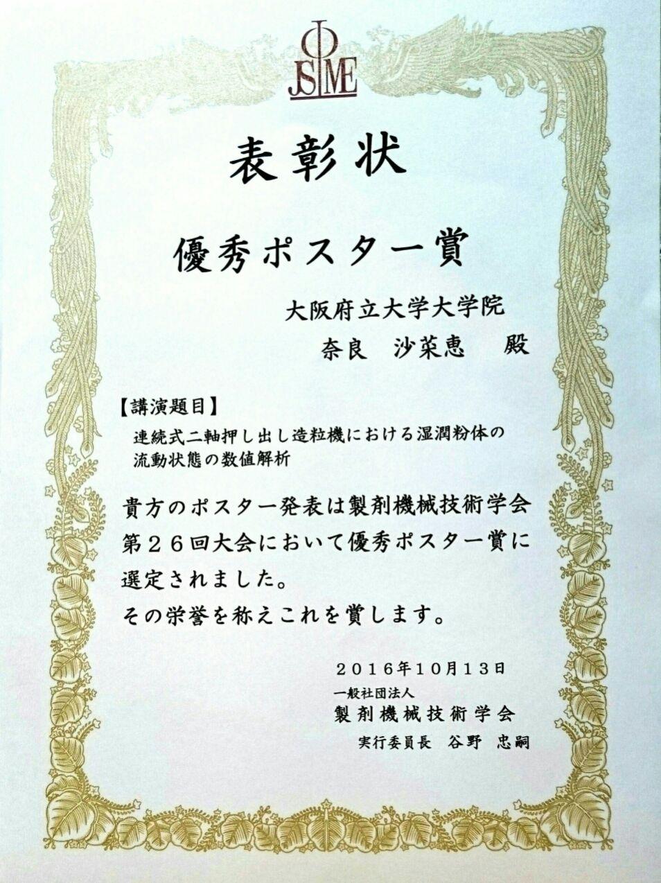 奈良ポスター
