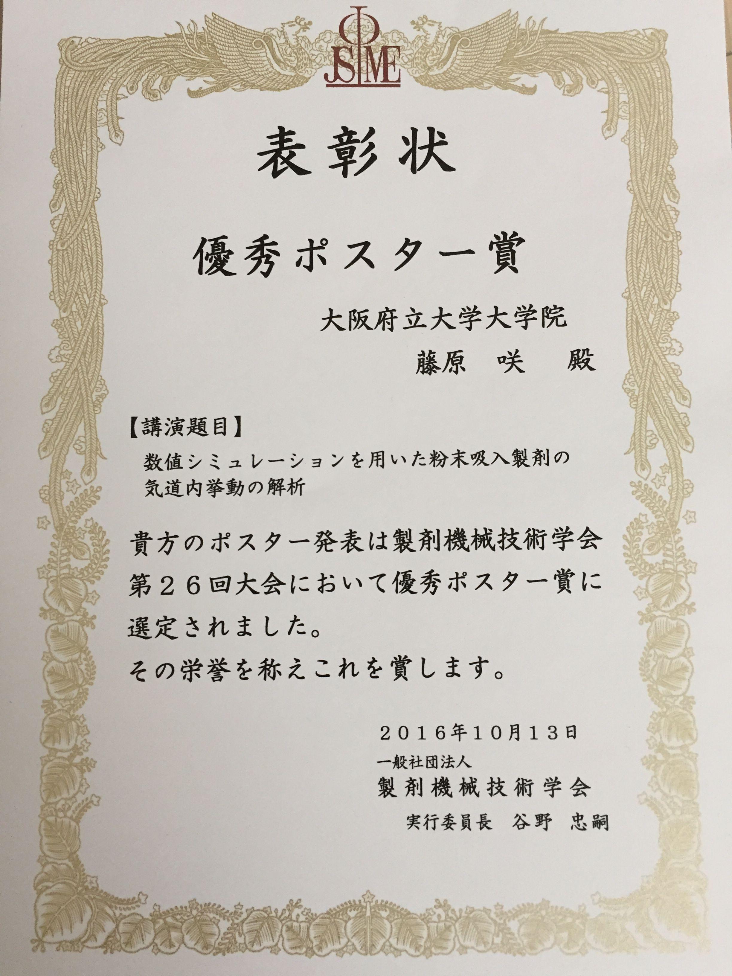 fujiwara12